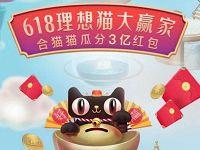 618理想猫大赢家合猫猫瓜分3亿淘宝现金红包 天猫淘宝 活动线报  第1张