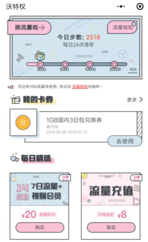 中国联通沃特权星级流量送1G联通3日流量包 免费流量 活动线报  第3张