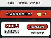 中国移动赛龙舟赢话费金币兑换3 100元移动话费 免费话费 免费流量 活动线报  第1张