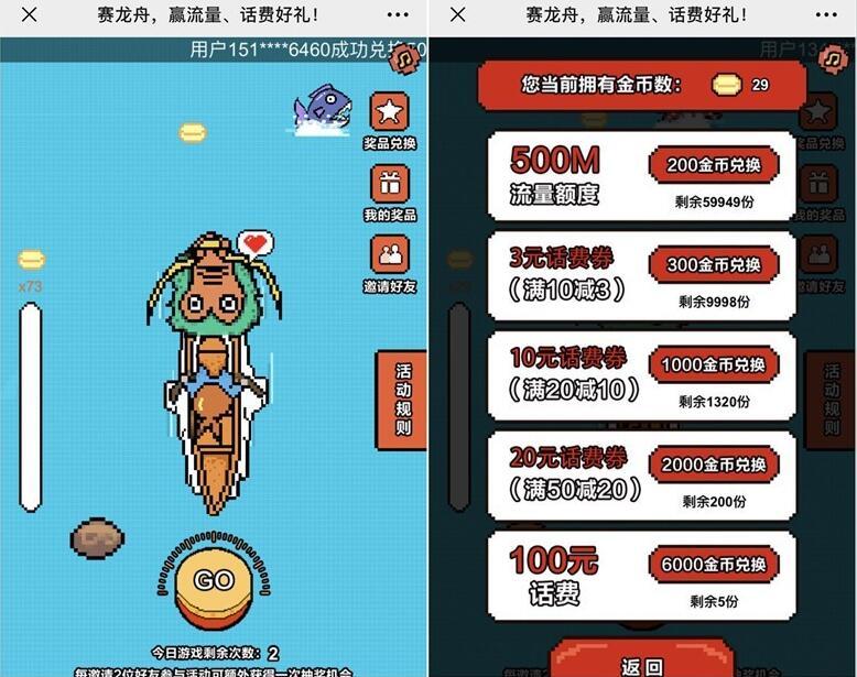 中国移动赛龙舟赢话费金币兑换3 100元移动话费 免费话费 免费流量 活动线报  第3张