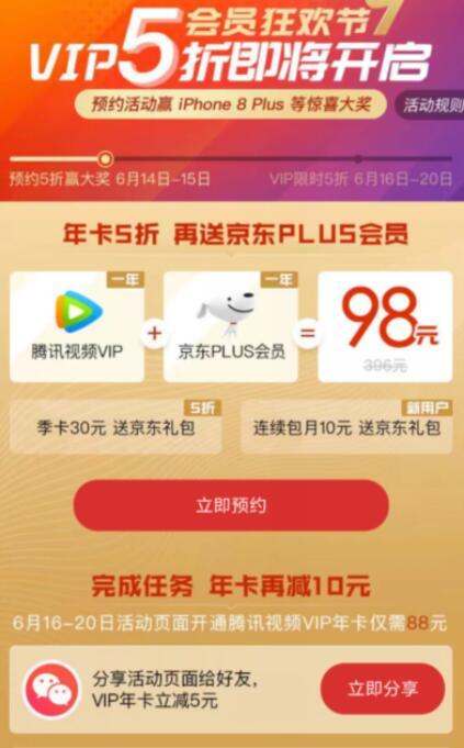 88元购买1年腾讯视频会员+1年京东plus会员 免费会员VIP 京东 活动线报  第3张