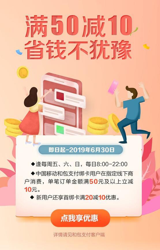 中国移动和包指定线下商户消费单笔满50立减10元 优惠卡券 优惠福利  第3张