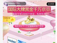 京东赏金大街简单收藏店铺送300 500京豆奖励 京东 活动线报  第1张