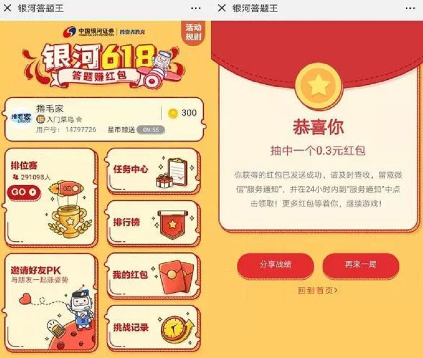 中国银河证券答题赢红包亲测0.3元微信红包奖励 微信红包 活动线报  第3张