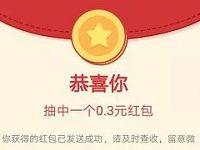中国银河证券答题赢红包亲测0.3元微信红包奖励 微信红包 活动线报  第1张