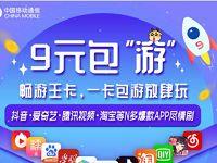 移动畅游王卡9元月租申请,33G流量+100分钟通话 免费话费 免费流量 活动线报  第1张