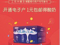 礼道平台京东开通电子户1元包邮得1箱酸奶 免费实物 活动线报  第1张