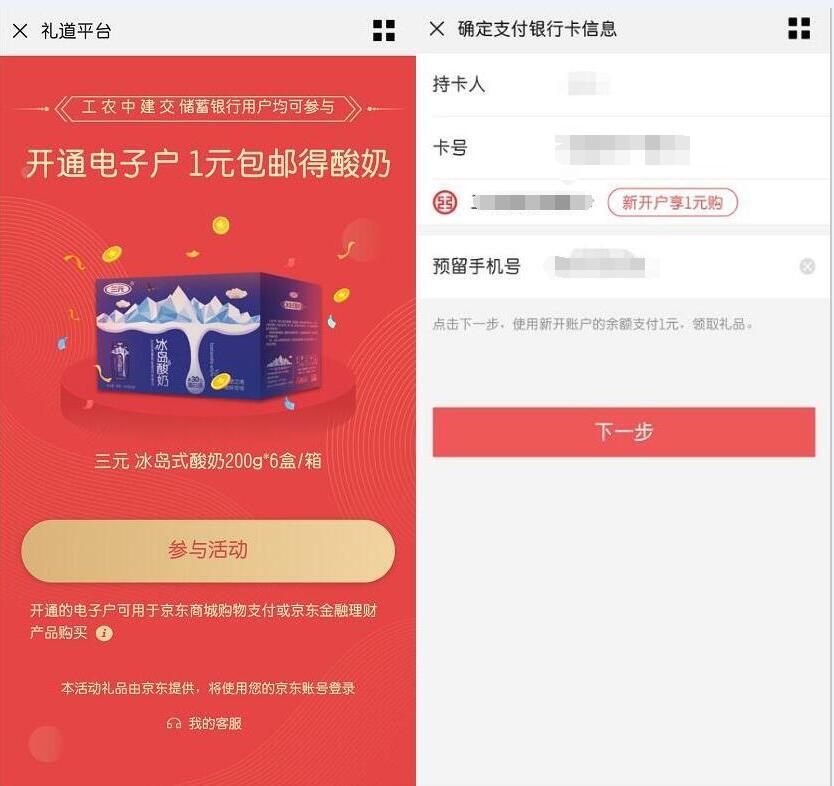 礼道平台京东开通电子户1元包邮得1箱酸奶 免费实物 活动线报  第2张