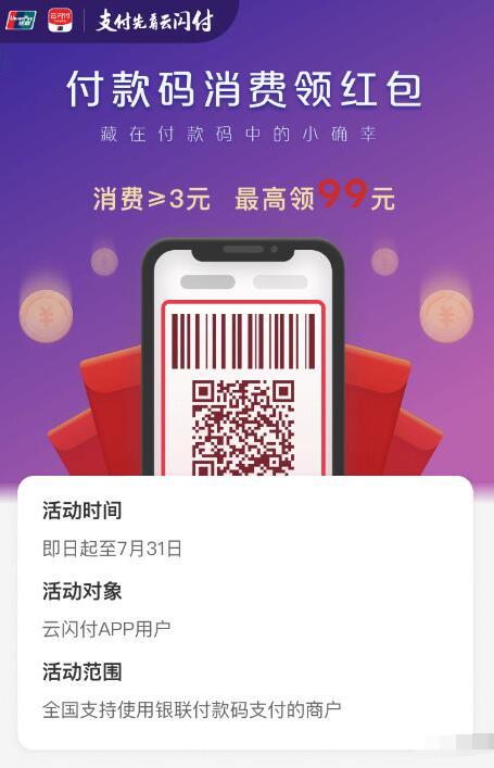 银联云闪付App付款码消费领最高99银联红包 优惠卡券 优惠福利  第1张