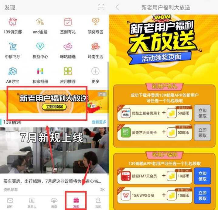 139邮箱新老用户福利大放送领爱奇艺/优酷会员 免费会员VIP 活动线报  第2张