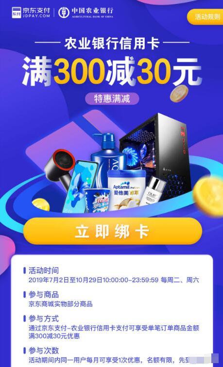 京东购买实物农行信用卡支付满300减30元 京东 优惠福利  第3张