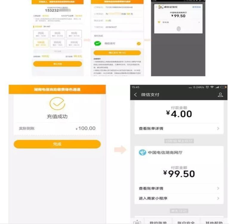 微信新功能:停机断网也能充话费 业界资讯 资讯教程  第3张