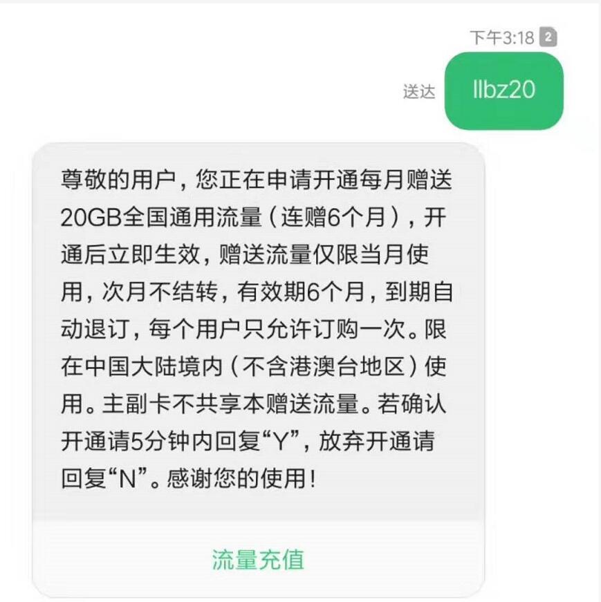 中国电信部分用户免费领取20g流量连赠6个月 免费流量 活动线报  第1张