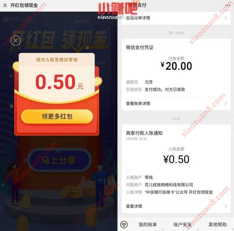 中信信用卡夏日大狂欢送0.5元微信红包零钱 微信红包 活动线报  第3张