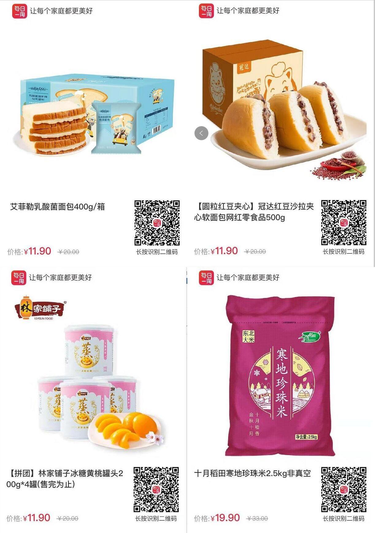 每日一淘小程序领取10元券1.9元低价购买面包零食 免费实物 活动线报  第4张