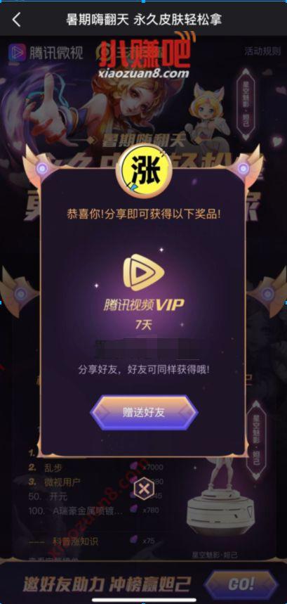 腾讯视频携手王者荣耀分享送腾讯视频会员VIP 免费会员VIP 活动线报  第3张