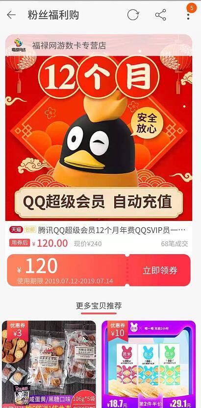 120元购QQ超级会员12个月年费会员,5折半价 免费会员VIP 活动线报  第2张