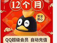 120元购QQ超级会员12个月年费会员,5折半价 免费会员VIP 活动线报  第1张