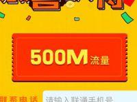 联通会员俱乐部谁是接球王小游戏抽500M联通流量 免费流量 活动线报  第1张
