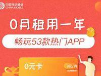 中国移动0元卡免费用1年含32G国内流量+30分钟语音 免费流量 免费话费 活动线报  第1张