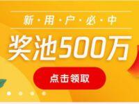 应用宝下载软件体验瓜分500万现金红包奖励 微信红包 活动线报  第1张
