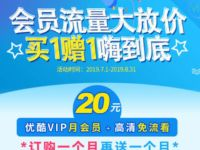 联通携手优酷20元开通2个月优酷视频VIP+优酷免流  免费会员VIP 活动线报  第1张