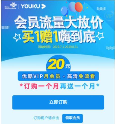 联通携手优酷20元开通2个月优酷视频VIP+优酷免流  免费会员VIP 活动线报  第3张