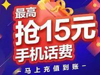 京东金融抽奖抢最高15元手机话费券奖励 免费话费 优惠福利  第1张