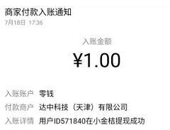 小金桔APP新手注册送1元微信红包零钱秒到 微信红包 活动线报  第1张