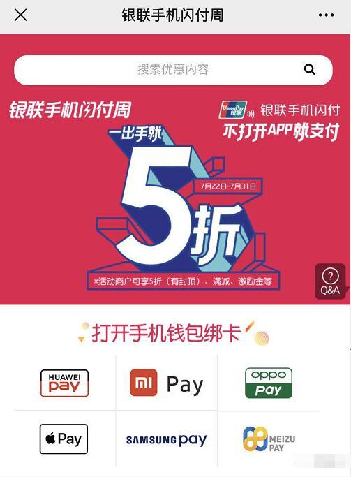银联手机闪付周5折享5折优惠每笔最高优惠30元 优惠卡券 优惠福利  第3张