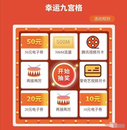 中国联通九宫格转盘抽奖送500M流量/视频会员 免费会员VIP 免费流量 活动线报  第3张
