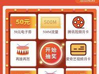 中国联通九宫格转盘抽奖送500M流量/视频会员 免费会员VIP 免费流量 活动线报  第1张