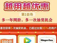 中国联通719周年庆网龄抽优酷/爱奇艺/腾讯视频会员 免费会员VIP 活动线报  第1张