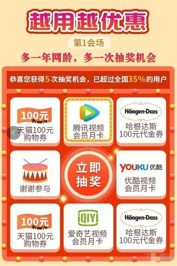中国联通719周年庆网龄抽优酷/爱奇艺/腾讯视频会员 免费会员VIP 活动线报  第3张
