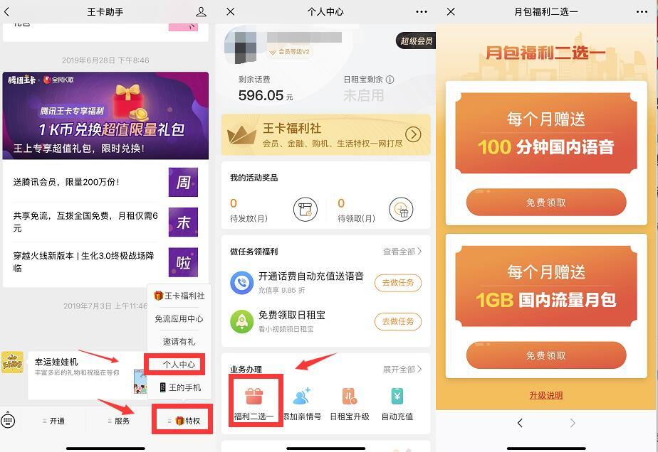 腾讯王卡特权福利送1G联通流量/100分钟通话 免费话费 免费流量 活动线报  第2张