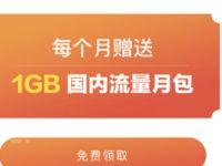 腾讯王卡特权福利送1G联通流量/100分钟通话 免费话费 免费流量 活动线报  第1张