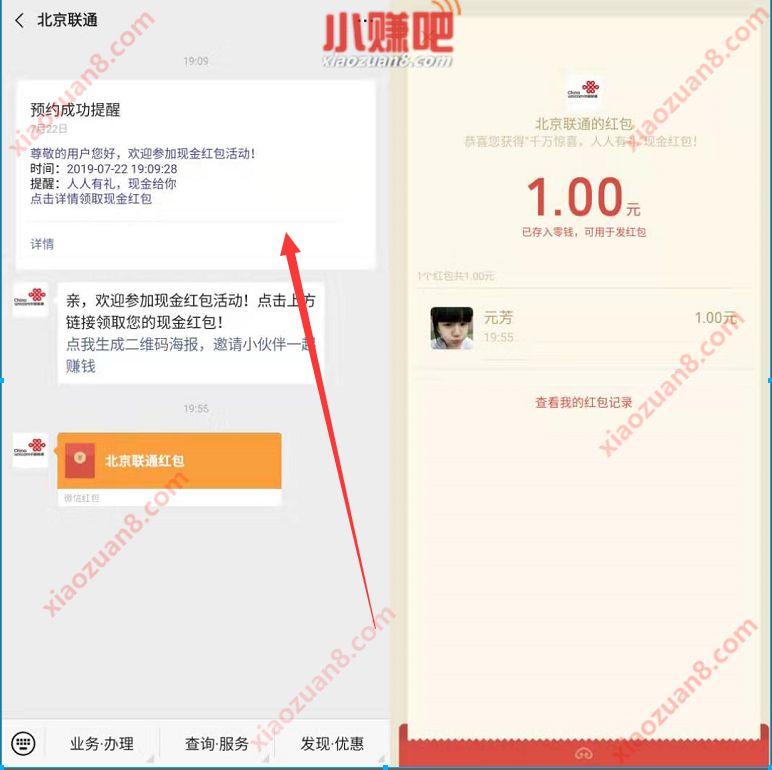 北京联通人人有礼三网手机送1元微信红包奖励 微信红包 活动线报  第3张