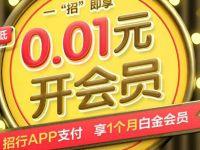 招商银行新用户扫码0.01元开1月迅雷白金会员 免费会员VIP 优惠福利  第1张