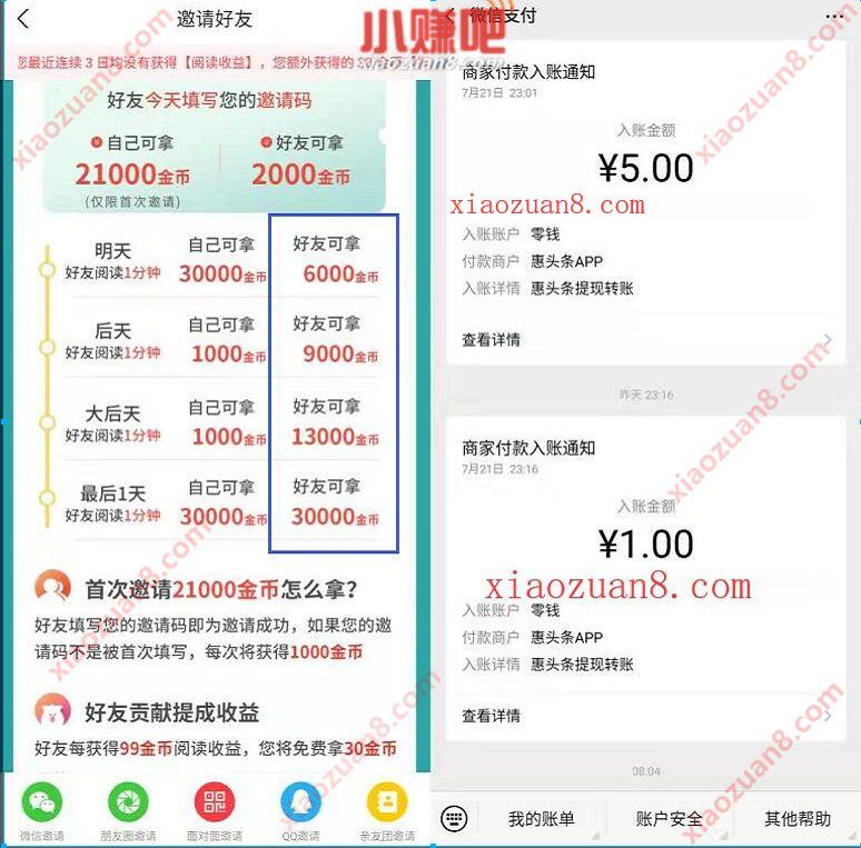 惠头条App填写邀请码签到4天送6元微信红包 微信红包 活动线报  第3张