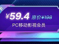 芒果TV会员年卡3折大促59.4元买芒果TV会员年卡 免费会员VIP 活动线报  第1张