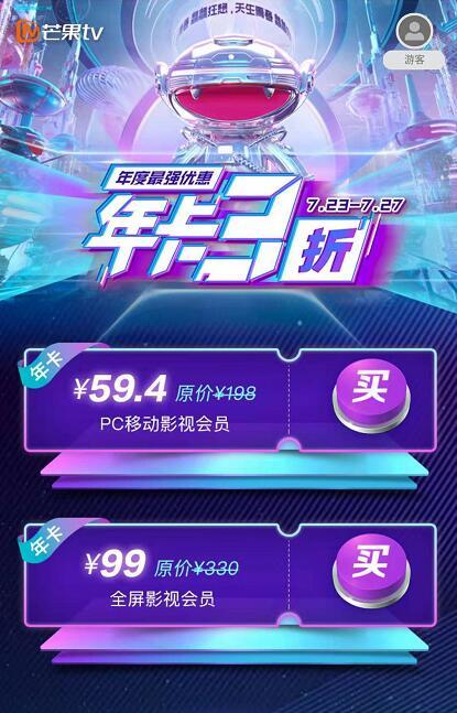 芒果TV会员年卡3折大促59.4元买芒果TV会员年卡 免费会员VIP 活动线报  第3张