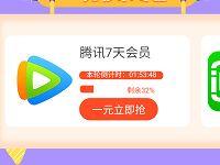 联通视频会员助手秒杀1元购腾讯/爱奇艺7天会员 免费会员VIP 活动线报  第1张