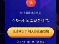 京东金融解锁膨胀福袋领最高4 20元现金红包 京东 活动线报  第1张