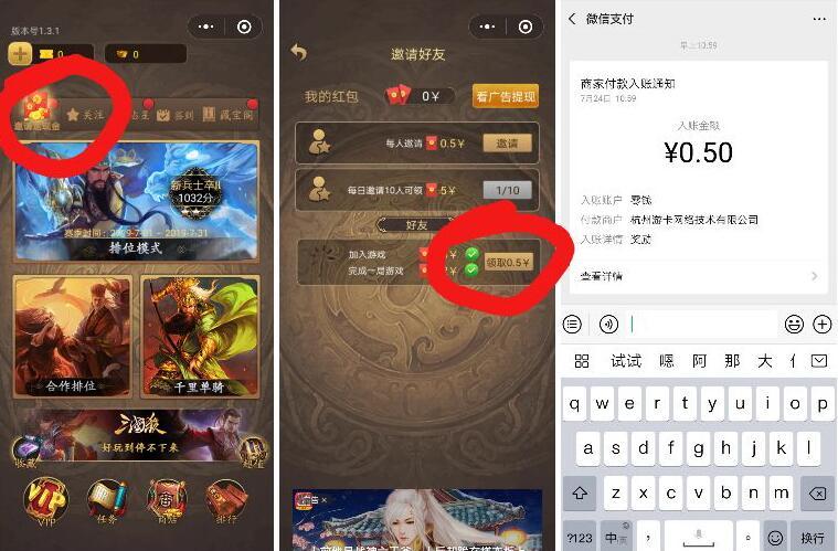 微信三国杀小游戏分享0.5元微信红包零钱 微信红包 活动线报  第2张