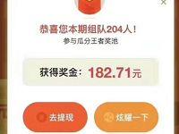 UC浏览器组队瓜分每天100W支付宝红包秒到 支付宝红包 活动线报  第1张