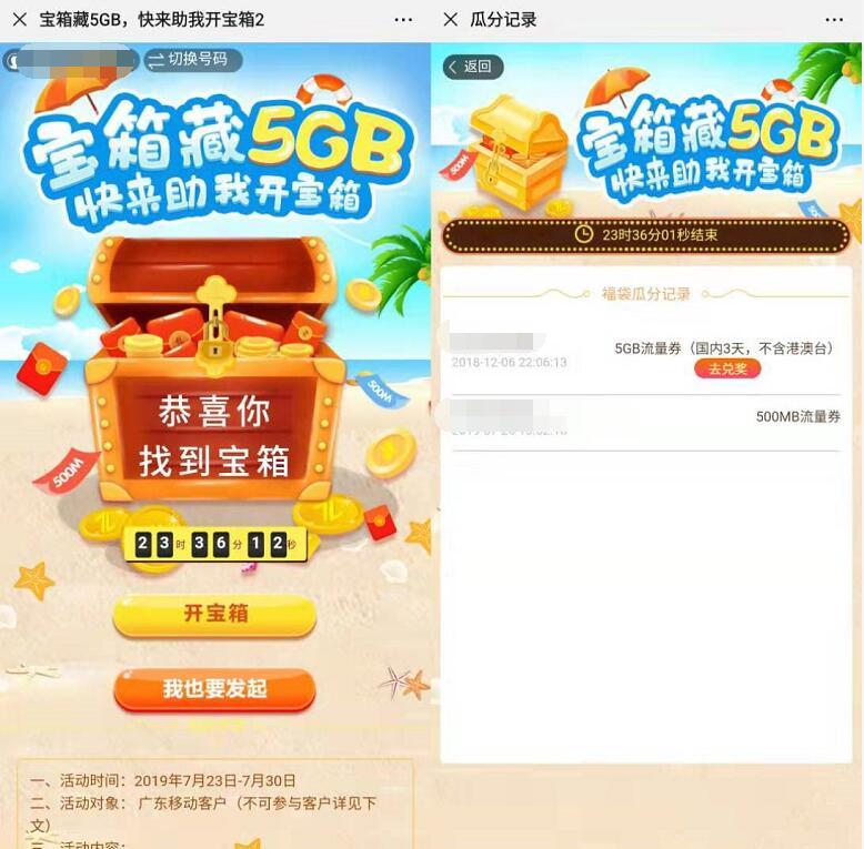 广东移动宝箱藏5G助我开宝箱送5G广东移动流量 免费流量 活动线报  第3张