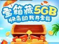 广东移动宝箱藏5G助我开宝箱送5G广东移动流量 免费流量 活动线报  第1张