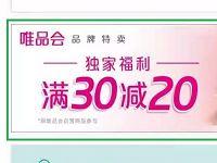 中国银行APP唯品会专区享受满30立减20元优惠 优惠卡券 优惠福利  第1张
