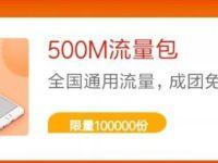 联通俱乐部小程序超值拼团馆领500M联通流量 免费流量 活动线报  第1张