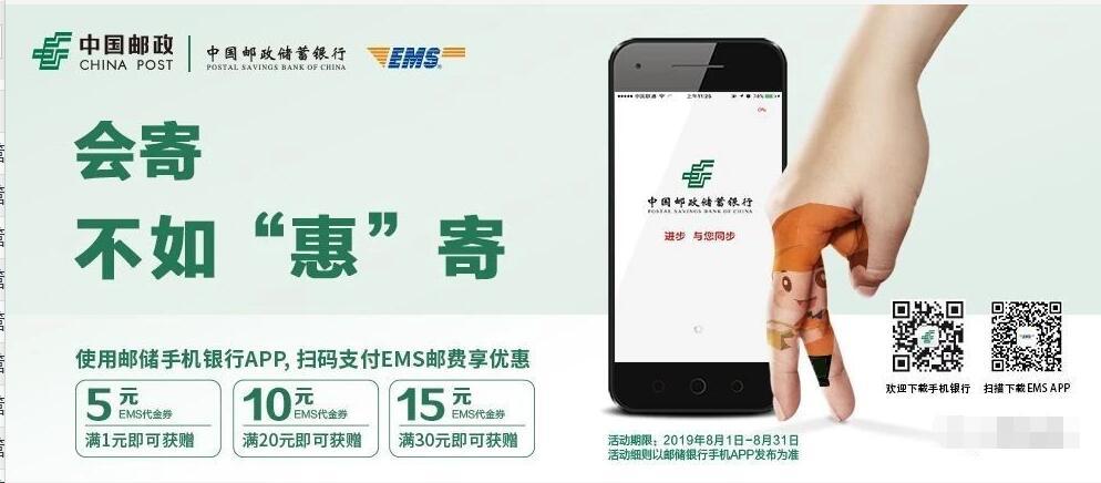 邮储银行App扫码支付EMS运费最高15元EMS快递代金券 快递优惠券 优惠福利  第2张